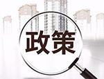 县政府印发《关于推动全县民营经济高质量发展的若干政策意见》的通知